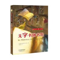 国际大奖小说--无字书图书馆