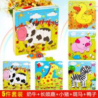 儿童立体木质幼儿宝宝早教益智智力玩具1-2-3-4-6岁木制拼板 乳白色 奶牛斑马套餐一