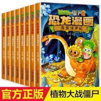 植物大战僵尸二2漫画书大全套 之恐龙漫画全套8本 *版的全册侏罗纪恐龙星球系列第二季书 小学儿童二年级四年级28*全集