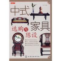 【新书店正版】读图时代--中式家具选购与陈设 商子庄 化学工业出版社 9787122017321