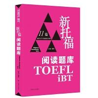 【正版现货】新托福阅读题库 TOEFL阅读考试真题模拟试题 托福阅读词汇 托福阅读考试教材书 托福阅读考试真题解析