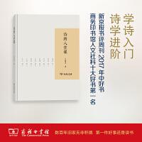 诗的八堂课(2017年中国好书)