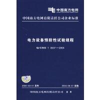 中国南方电网有限责任公司企业标准电力设备预防性试验规程