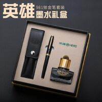 英雄钢笔 981礼盒套装铱金钢笔 学生用书写练字笔 毕业礼物品