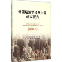 外国经济学说与中国研究报告.2015 程恩富,胡乐明,华桂宏 主编