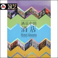 酒店中的酒店 可下载电子版 全球 地域风格 时尚精品 设计型酒店 酒店软装设计境界 图文书籍