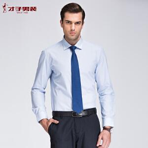 【包邮】才子男装(TRIES)长袖衬衫 男士三色可选简约细条纹商务衬衫