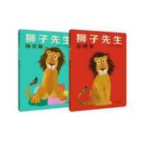 狮子先生系列(2册组合)――卡纸 2-3-4-5-6岁 狮子先生去理发 狮子先生换衣服 蒲蒲兰绘本馆 旗舰店