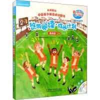 悠游阅读・成长计划.第4级.8:自然拼读故事点读书(全6册) 外语教学与研究出版社