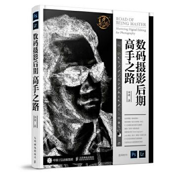 数码摄影后期高手之路殿堂级photoshop专家李涛 典藏级摄影后期巨著 高高手在线教育PS课程精粹 融会贯通PS技术与摄影艺术