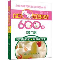 新编畜禽饲料配方600例丛书--新编肉鸡饲料配方600例(第二版)