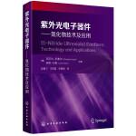 紫外光电子器件――氮化物技术及应用