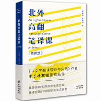 北外高翻笔译课(英译汉)