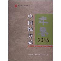 2015中国地方志年鉴