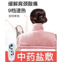 颈椎艾灸热敷包电加热护肩电热海盐粗盐袋肩颈热敷包肩膀理疗袋