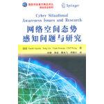 网电空间态势感知问题与研究