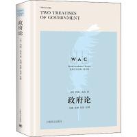 政府论 世界学术经典・英文版 上海译文出版社