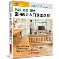 色彩照明厨房(室内设计入门基础课程) 华中科技大学出版社