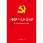中国共产党问责条例(附《中国共产党纪律处分条例》)