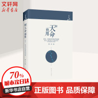 制天命而用 星占、术数与中国古代社会 四川人民出版社