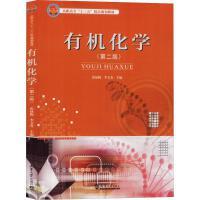 有机化学(第2版) 天津大学出版社