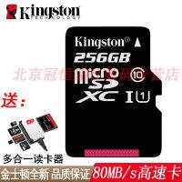 【支持礼品卡+送多功能读卡器包邮】金士顿 TF卡 256G Class10 100MB/s 高速卡 256GB 手机卡