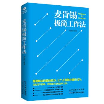麦肯锡极简工作法(pdf+txt+epub+azw3+mobi电子书在线阅读下载)
