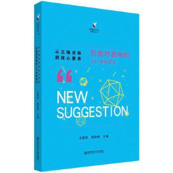 从三维目标到核心素养:给地理教师的101条新建议 给教师的101条新建议丛书