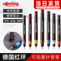 Rotring红环补充墨水式针笔制图针管笔绘图笔可灌水可加墨针管笔