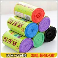好婆媳韩国居家彩色垃圾袋点断式加厚环保无异味塑料袋 20只装
