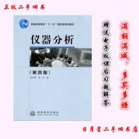 【旧书二手书8成新】仪器分析(第4版) 朱明华,胡坪 9787040239256 高等教育出版社【正版】