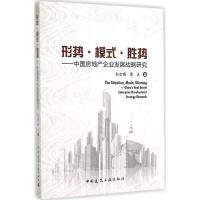 形势・模式・胜势:中国房地产企业发展战略研究 孙文博,谭天 著