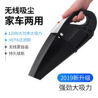 【12.12 三折抢购价106元】车载吸尘器 无线车家两用120W大功率USB无线便捷手持充电吸尘器