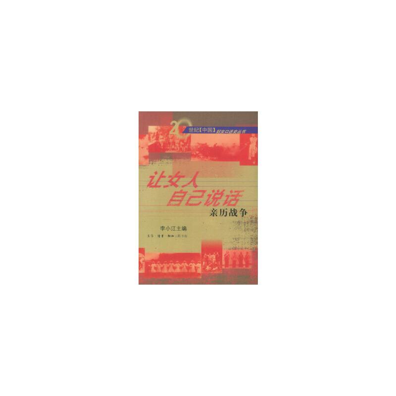 让女人自己说话: 亲历战争 李小江 生活.读书.新知三联书店 9787108017420 新书店购书无忧有保障!
