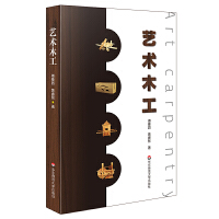 艺术木工 华东师范大学出版社