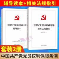 《中国共产党党员权利保障条例》相关法规指引 +辅导读本 套装2册 中国方正出版社【预售】