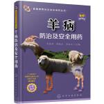 畜禽病防治及安全用药丛书--羊病防治及安全用药