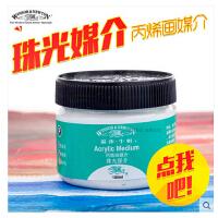 温莎牛顿丙烯颜料珠光媒介剂 丙烯画珠光媒介 100ml 丙烯媒介