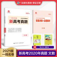 曲一线官方正品2021版高考真题卷文科数学一线名卷2020年高考真题汇编文数5年高考3年模拟