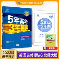 曲一线官方正品2020版5年高考3年模拟英语选修6北师大版 选修六教材课本同步练习册