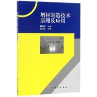 增材制造技术原理及应用 科学出版社