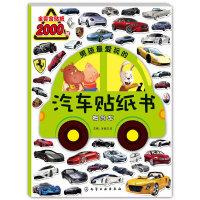 男孩最爱玩的汽车贴纸书 概念车