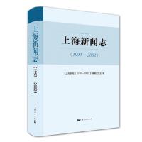上海新闻志(1993-2002)