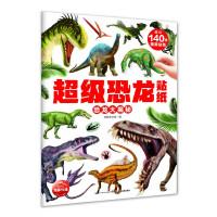 超级恐龙贴纸:恐龙大揭秘