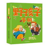 野孩子手册系列套装(4本套)