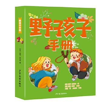 野孩子手册系列套装(4本套) 大自然是孩子*好的玩具箱。  观察力、动手力、协作力、运动力、领导力,就在放肆玩耍的自然游戏里。