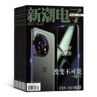 新潮电子杂志 电子产品期刊图书2019年11月起订阅 杂志铺