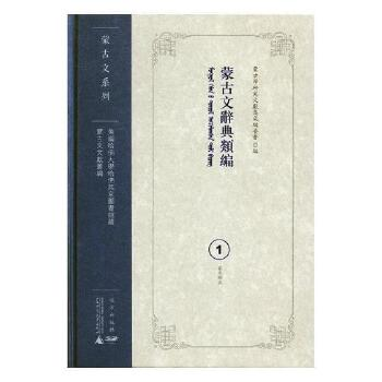 蒙古文辞典类编
