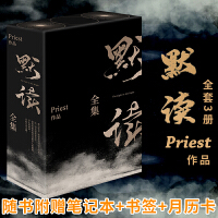 默�x:默�x1+默�x2+默�x3 默�x大�Y局全集收藏�Y盒�b priest P大套�b作品�@悚�乙商桨噶�爻同�作品大哥山河表里