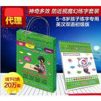 英汉双语初级版 幼儿园 小学生 魔幻 练字凹槽字帖 新奇礼品
